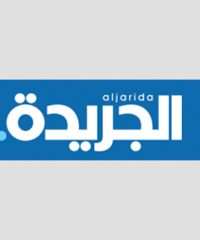 Aljarida newspaper